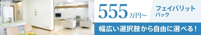 555万円パッケージ