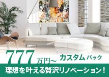 777万円パッケージ
