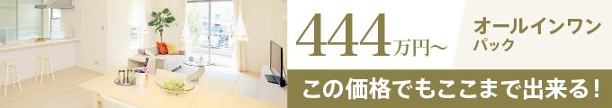 444万円パッケージ