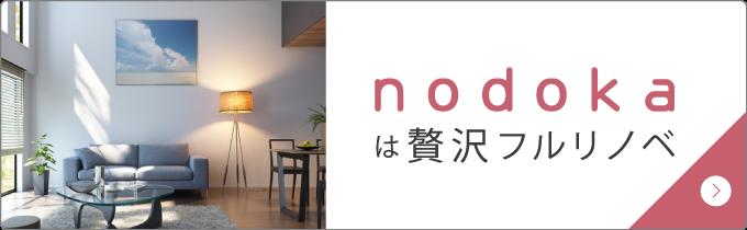 nodokaは贅沢フルリノベ