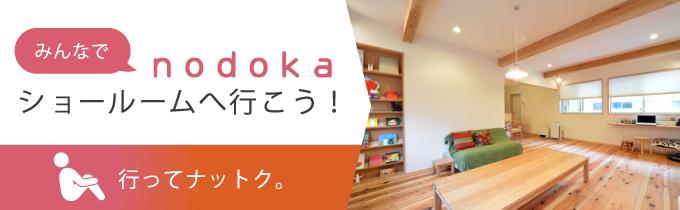 nodokaを知ろう!