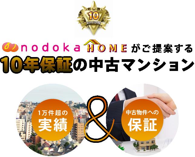 nodoka HOMEがご提案する 10年保証の中古マンション