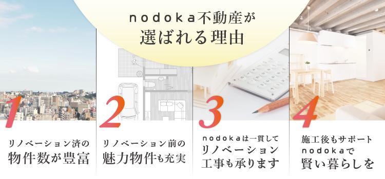 nodoka不動産が選ばれる理由