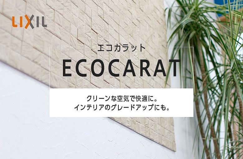 知っておきたい湿気対策商品!エコカラットのご紹介!