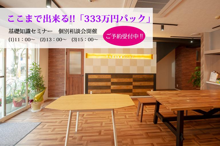 ここまで出来る!!「333万円パック」とってもお得な相談会開催!